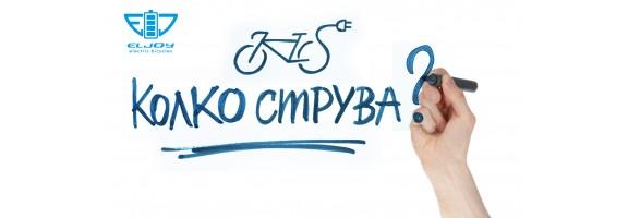 Колко струва да караш електрически велосипед?